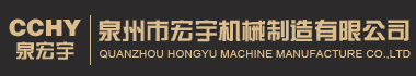 Quanzhou Hongyu Machinery Manufacturing Co.,Ltd
